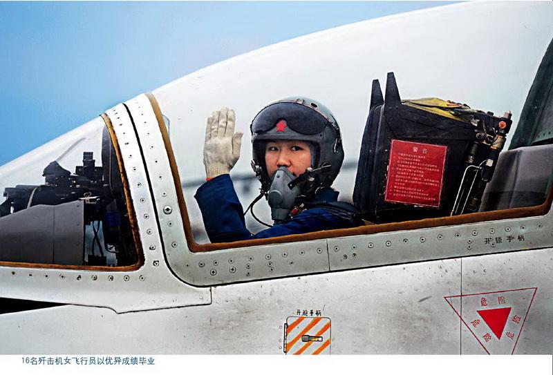 Первая группа женщин пилотов истребителей ВВС КНР с отличием  Первая группа женщин пилотов истребителей ВВС КНР с отличием закончила учебу и получила двойной диплом бакалавра